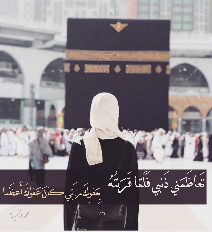الشافعي الكعبة الطواف مكة Beautiful Arabic Words Imam Ali Quotes Islamic Pictures