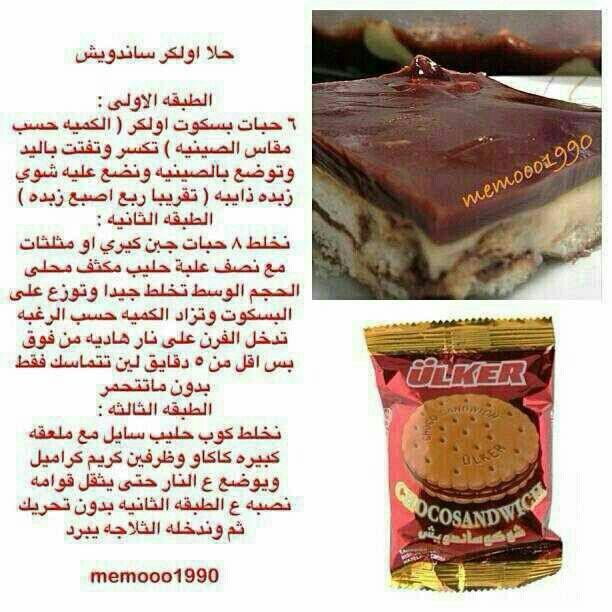 حلو اولكر ساندوتش Syrian Food Layered Desserts Desserts