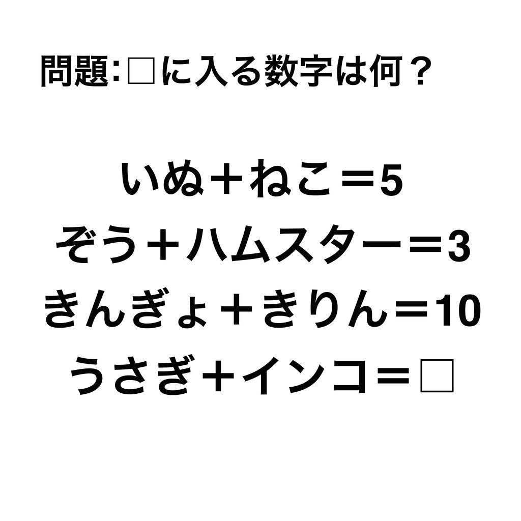 頭の体操」おしゃれまとめの人気アイデア Pinterest Gochimaruko ...