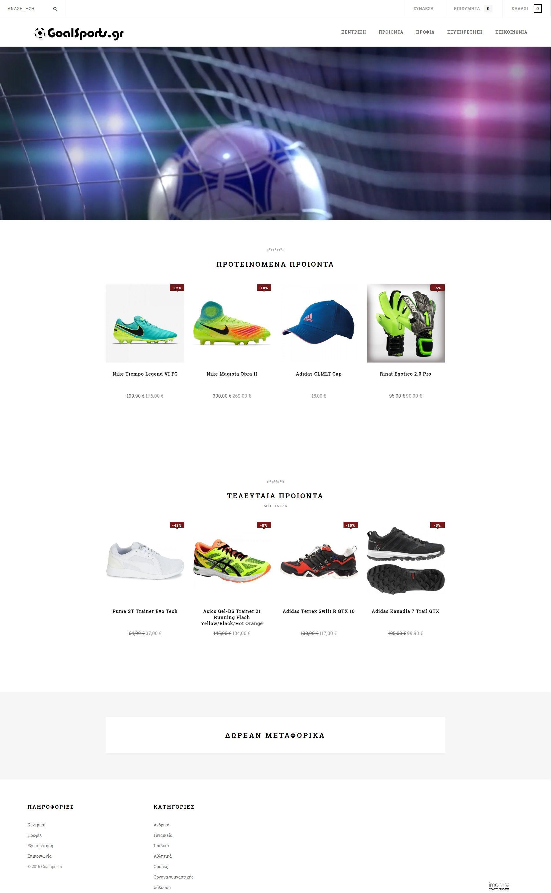 a5a49ea40b8 Το goalsports.gr αποτελεί μια ανερχόμενη εταιρεία - ηλεκτρονικό κατάστημα η  οποία ασχολείται με το