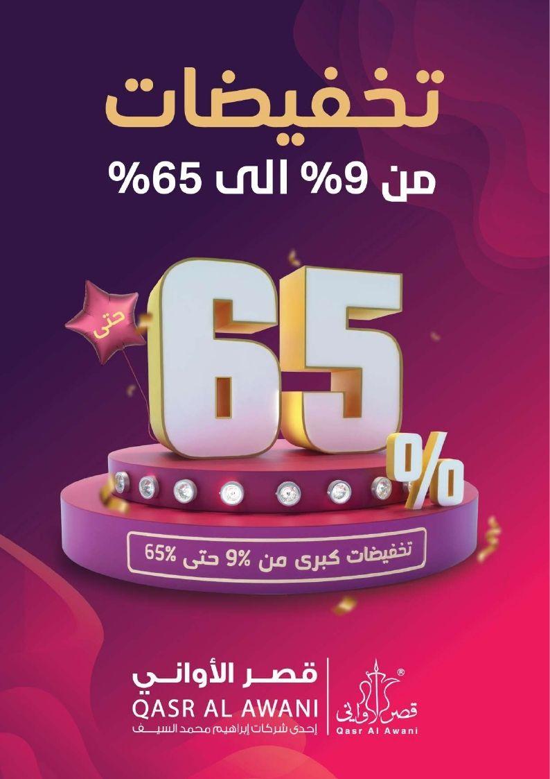 مجلة عروض قصر الاواني الاحد 1 ديسمبر 2019 وخصومات حتي 65 عروض اليوم Food Desserts