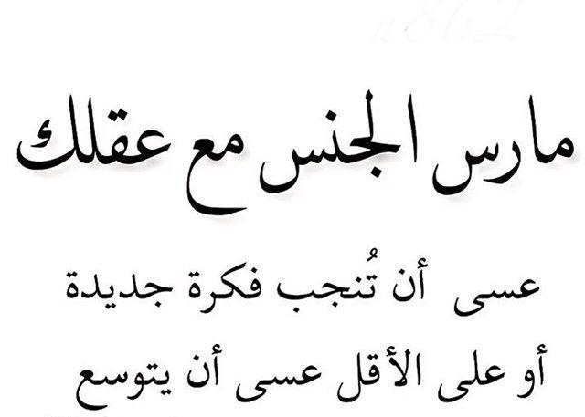 مع الأسف حال شبابنا في هذا الزمن مع الأسف حقا مارس الجنس مع عقلك عسى أن تنجب لك فكره جديدة Funny Arabic Quotes Some Quotes Wisdom Quotes Life