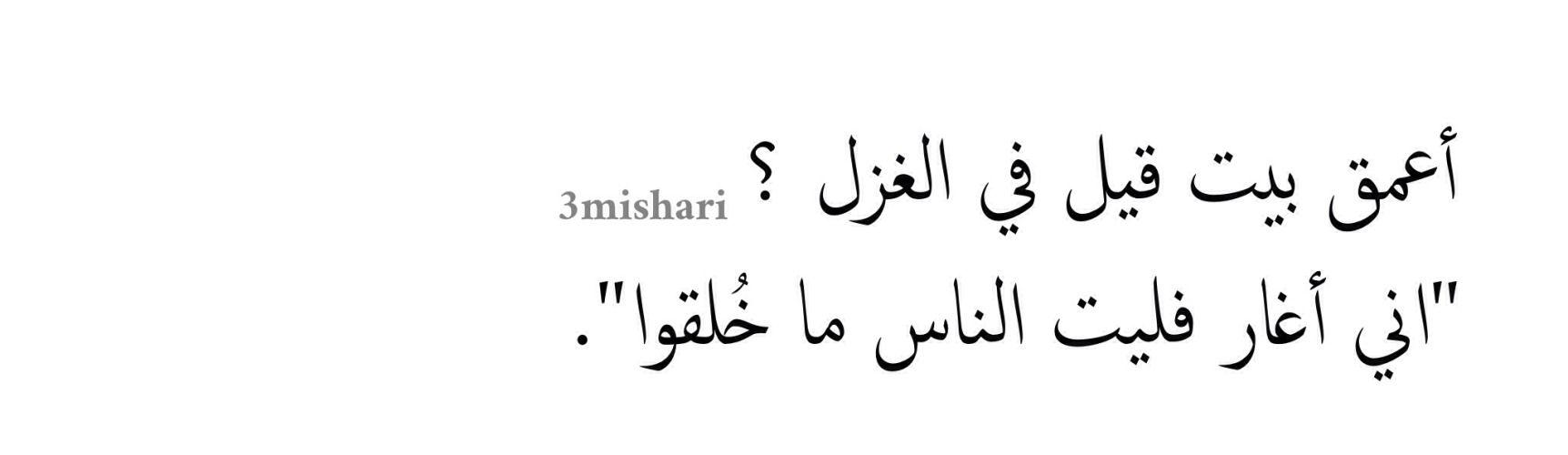فليت الناس ما خُلقوا   Arabic love quotes, Talking quotes ...