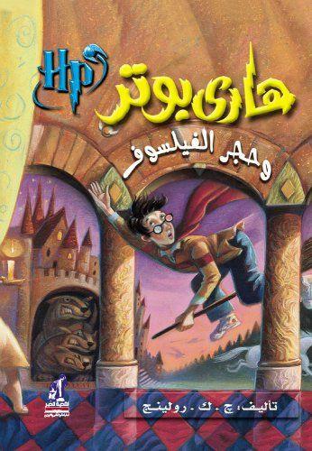 Robot Check Harry Potter Books Harry Potter Gryffindor Harry Potter Memorabilia