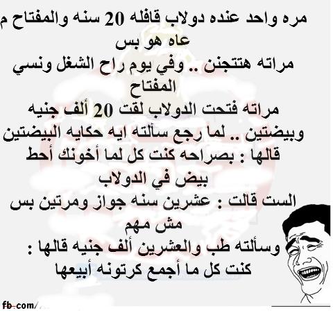 نكت محششين مضحكة صور اطفال مضحكة Funny Quotes Funny Jokes Arabic Jokes