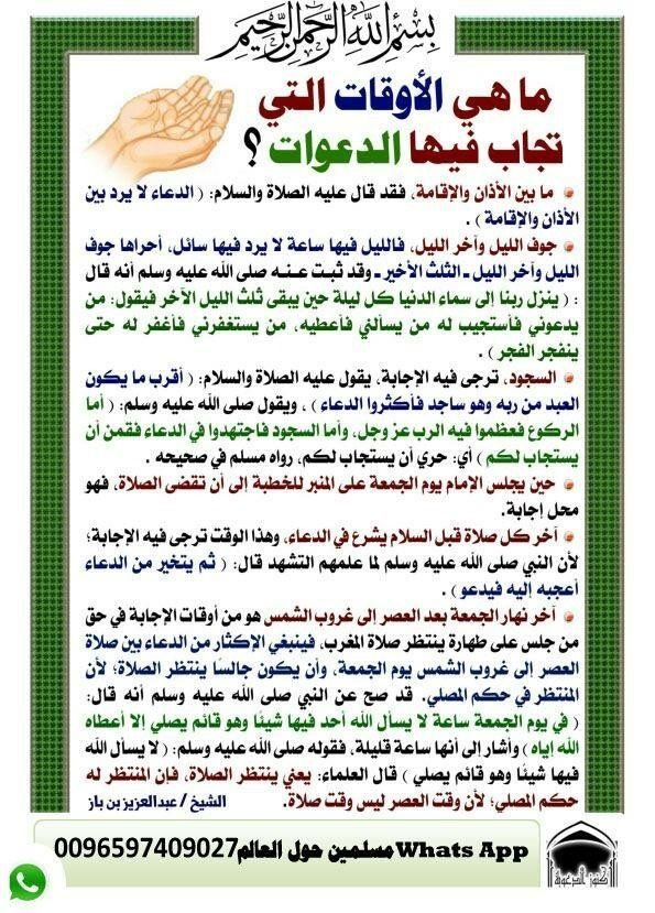 Pin By Desert Rose On معلومات Islam Facts Islamic Information Quran Tafseer