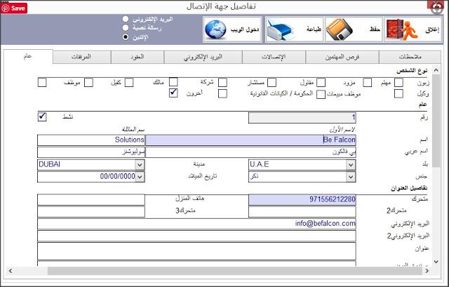 تحميل مجانى لبرنامج العقارات المتكامل لإدراة جميع الأنشطة العقارية يدعم اللغة العربية والإنجليزية Real Estate Business Map Screenshot Business