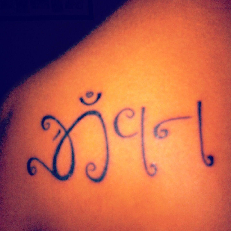 My new tattoo an aum/om and my last name in Gujarati