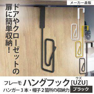 Door hook hanger hook simple wall storage convenient storage goods steel hook fashionable cute wall hanging frame mo …