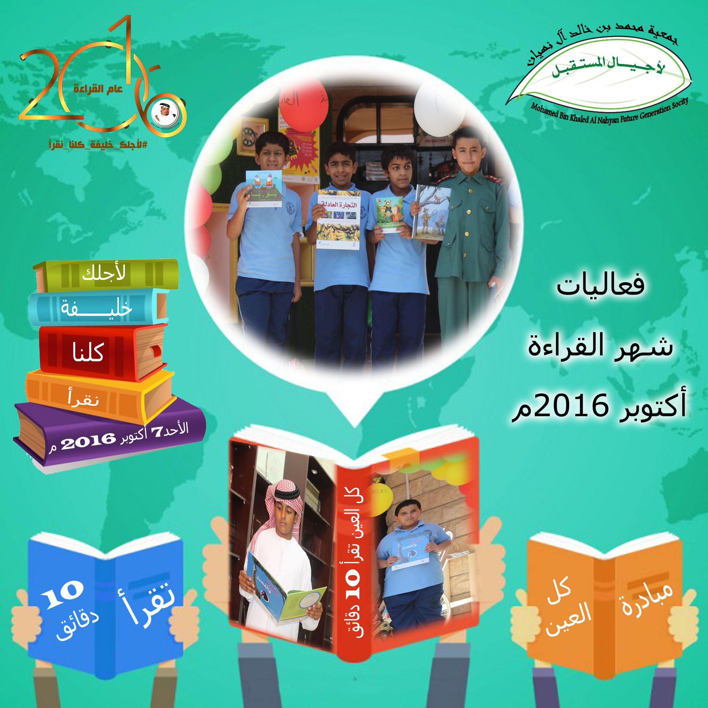 فعاليات شهر القراءة بمقر مركز الشيخ محمد بن خالد آل نهيان الثقافي يوم الأحد الموافق 9 أكتوبر 2016م 10 Things