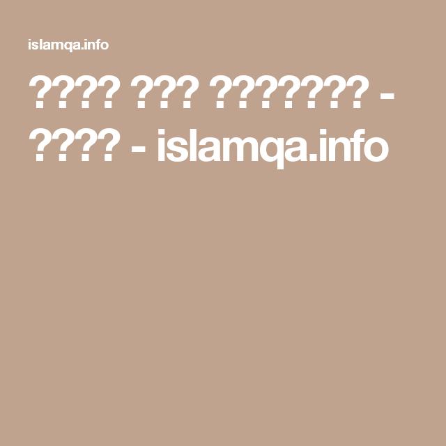 تعرف على الإسلام عربي Islamqa Info Lockscreen