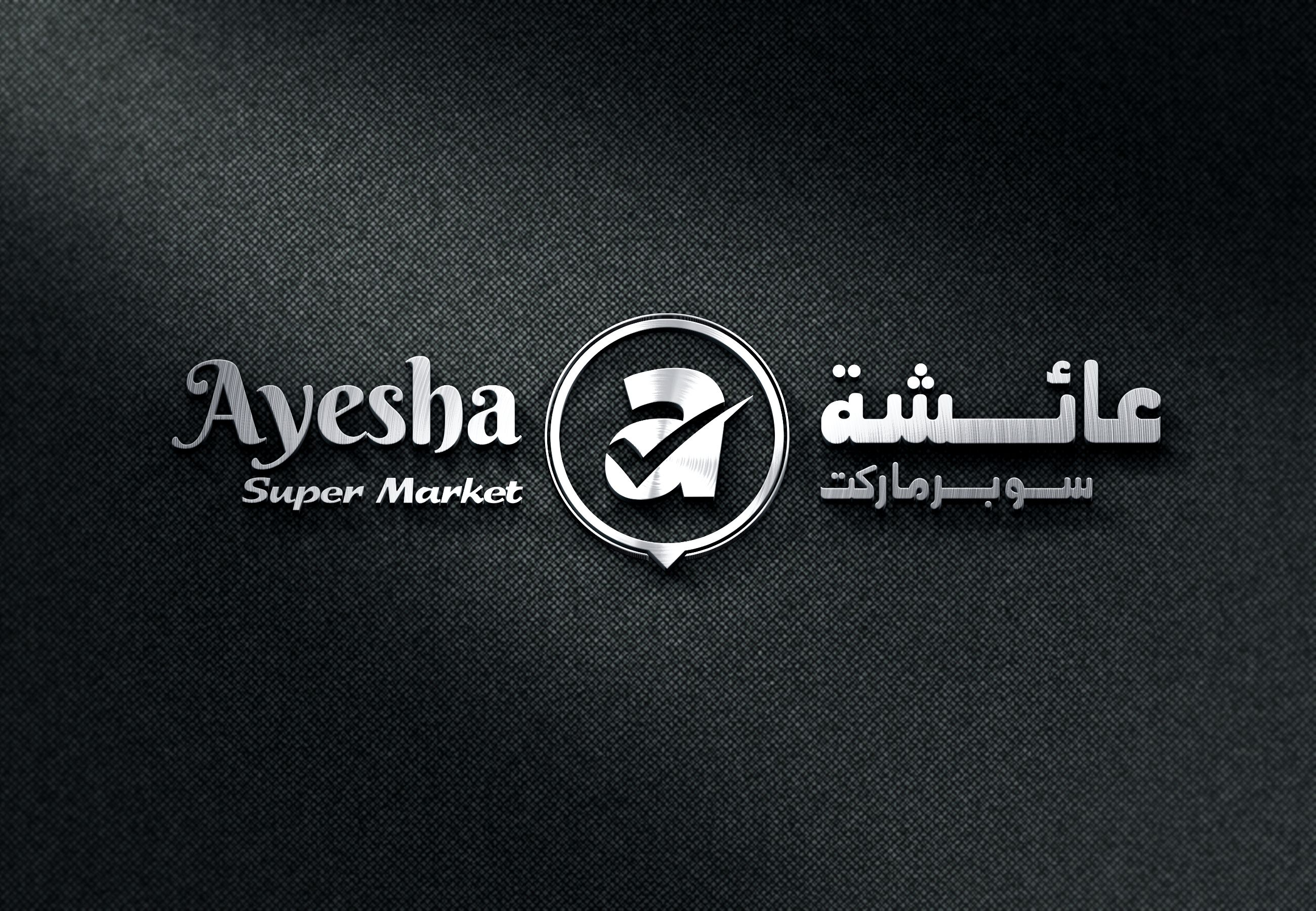 Logo Design For Ayesha Super Market Logo Design Logo Design Services 3d Logo Design