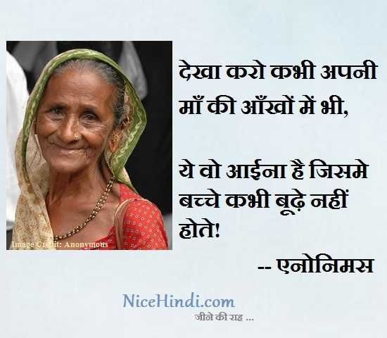 Children Never Gets Old In Mothers Eye Hindi Motivational Shayari