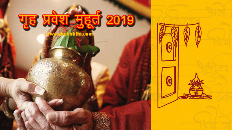 Griha Pravesh 2019, Auspicious Muhurat Dates For Griha Pravesh In