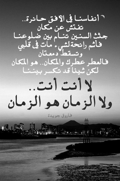 Desertrose لا أنت أنت ولا الزمان هو الزمان Arabic Quotes Words Cool Words