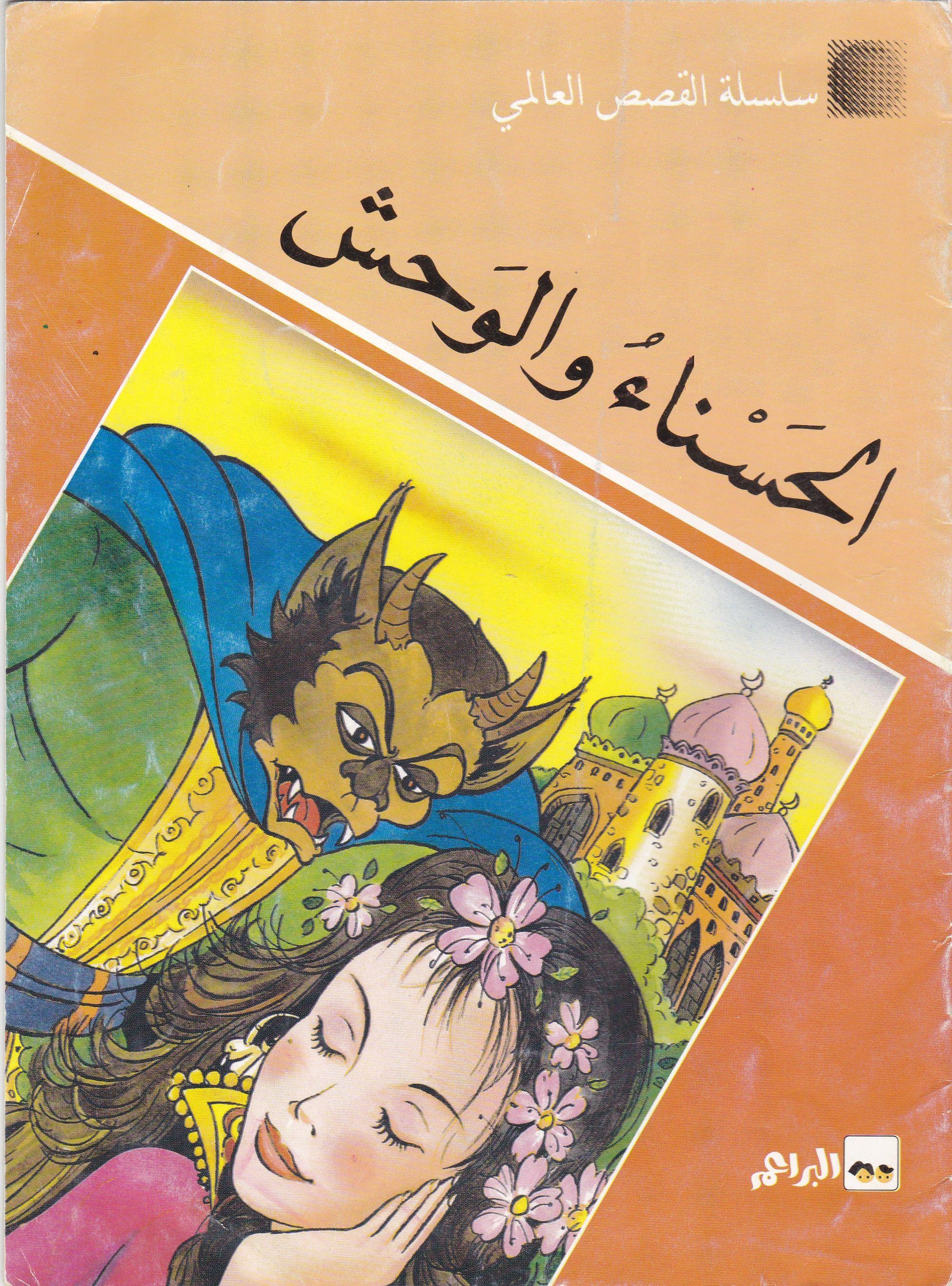 قصة الحسناء و الوحش Kids Story Books Stories For Kids Zelda Characters