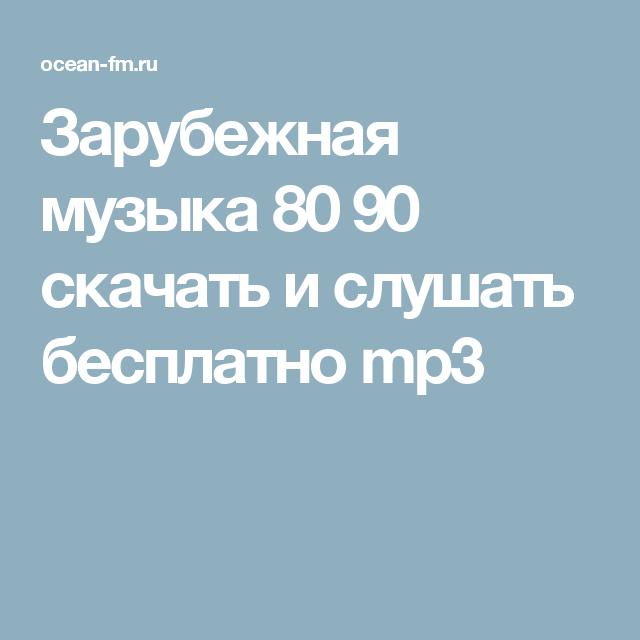 Танцевальные песни на русском скачать бесплатно mp3