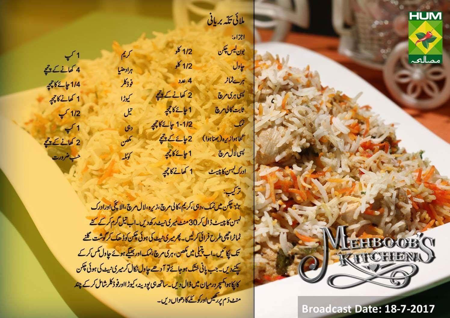 Dating merkitys Urdu