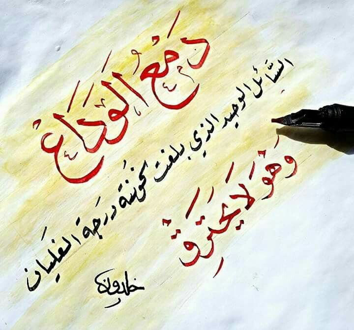 الوداع Arabic Remember Arabic Calligraphy
