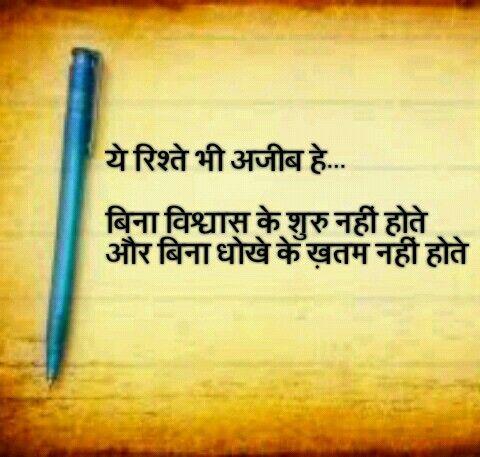 Pin By Atul Kumar On Life Philosphy Hindi Quotes Hindi Qoutes Quotes