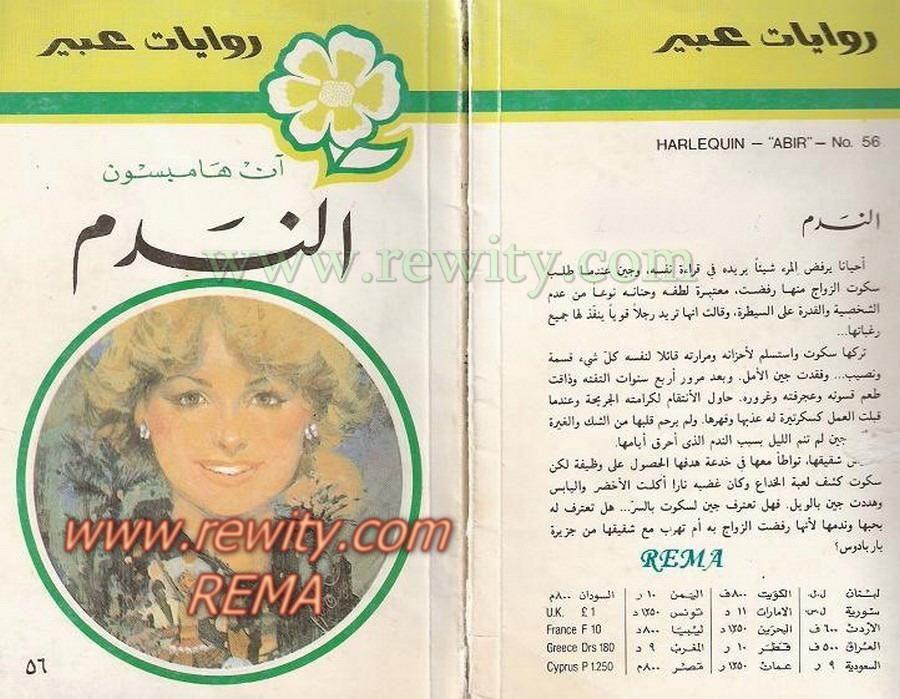 Pin By Nawar Alarab On روايات Pdf Download Reading Pdf