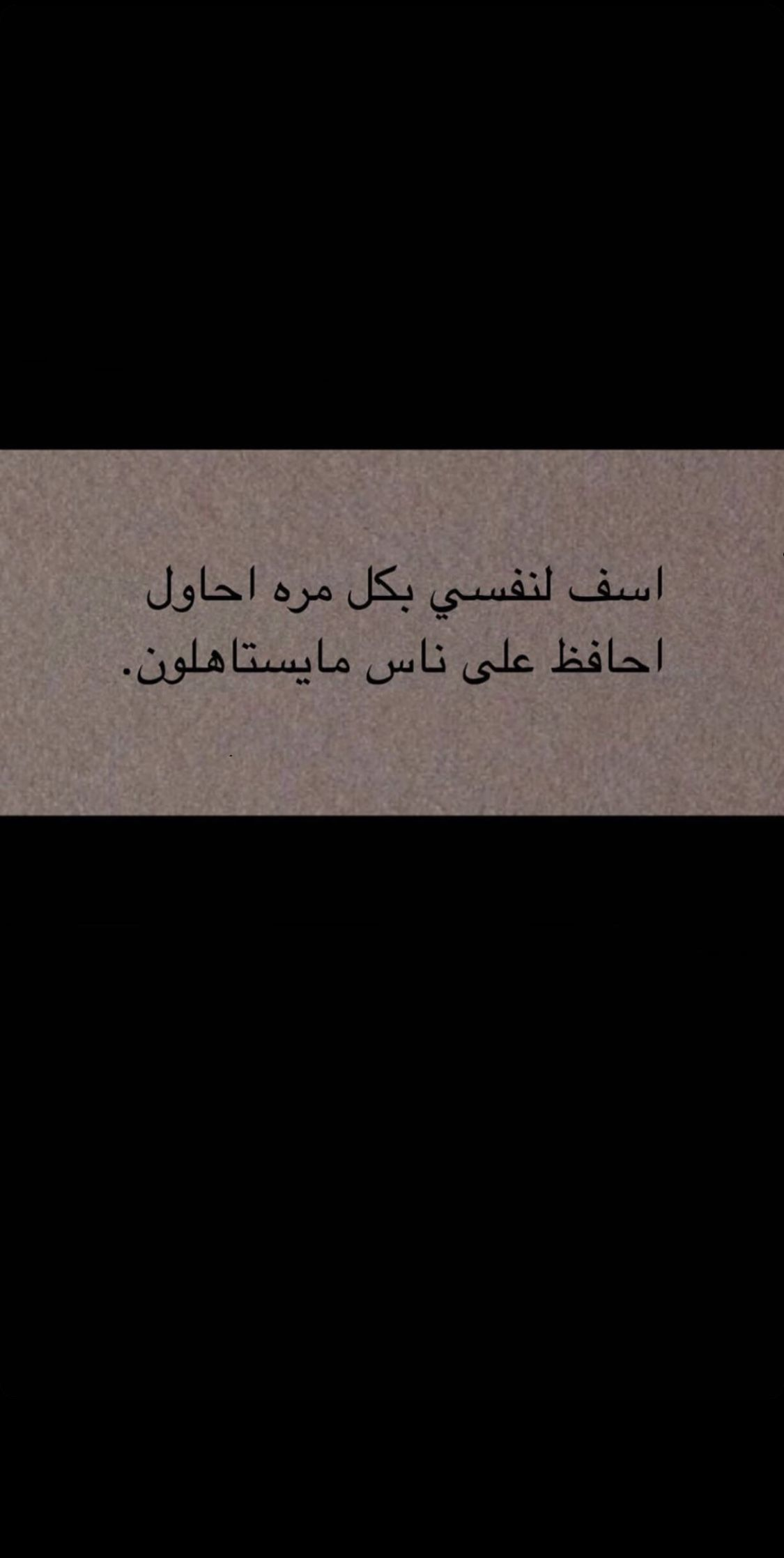 Pin By Majdalanazi On م ـخت ـاراتي Good Day Quotes Laughing Quotes Talking Quotes