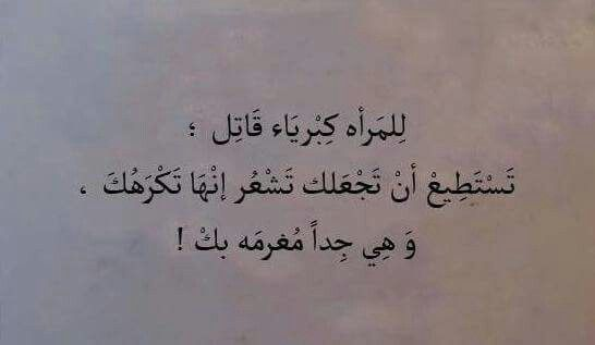 للمرأة كبرياء قاتل Quotes Arabic Words Words