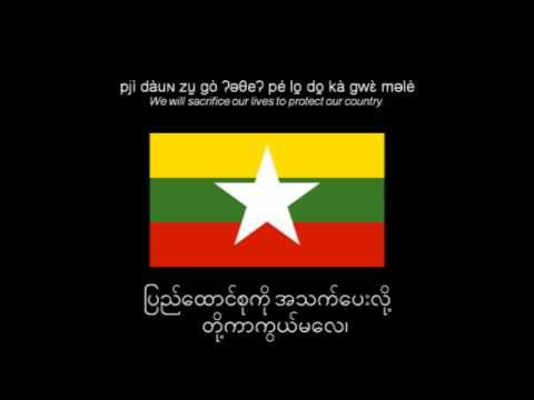 National Anthem Of Myanmar With New Flag Coat Of Arms Youtube Coat Of Arms National Anthem Flag