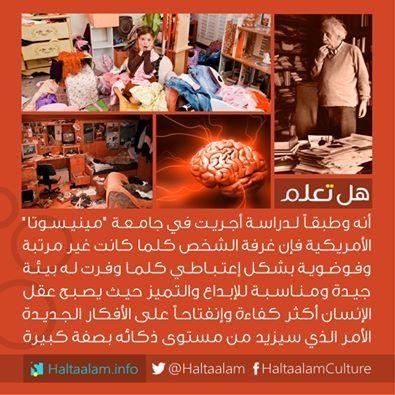 هل تعلم ان كلما كانت الغرفه غير مرتبه كلما زاد الابداع لازم امي تعرف هالحكي هههههه Do You Now Did You Know Arabic Books