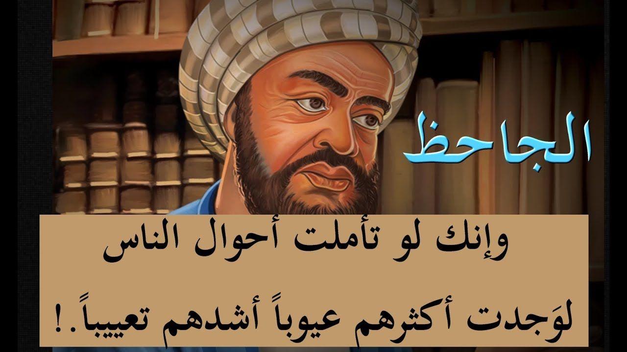 باقة من أجمل حكم ومواعظ الجاحظ Islamic Quotes Quran Arabic Words Words