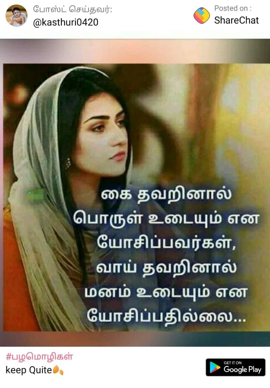 Sana Kutty With Images Tamil Love Quotes Islamic Love Quotes