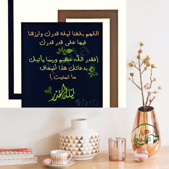 اللهم بلغنا ليلة القدر بقدرك Chalkboard Quote Art My Design Lettering