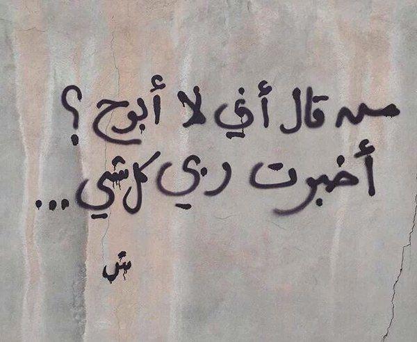 Nourel Ima Nourelimene972 Twitter Spirit Quotes Graffiti Words Words Quotes