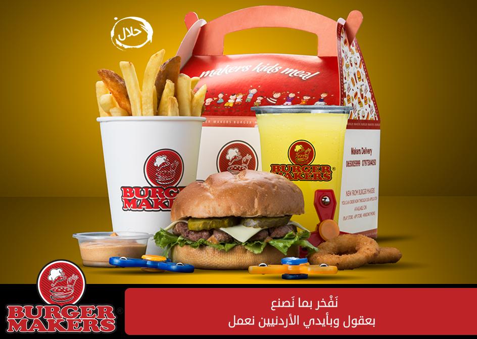 وجبة الاطفال Kids Meal مكونات الوجبة لحم بقري 80 غرام مخلل جبنة تشدر خس ميكرز صوص بطاطا عصير ليمون سعر الوجبة 2 50 Burger Maker Snack Recipes Burger