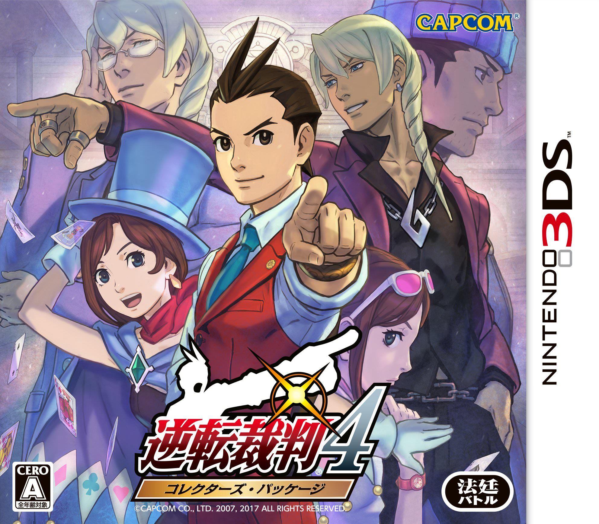 Latest Japanese Box Artwork Thread Apollo Justice Nintendo 3ds