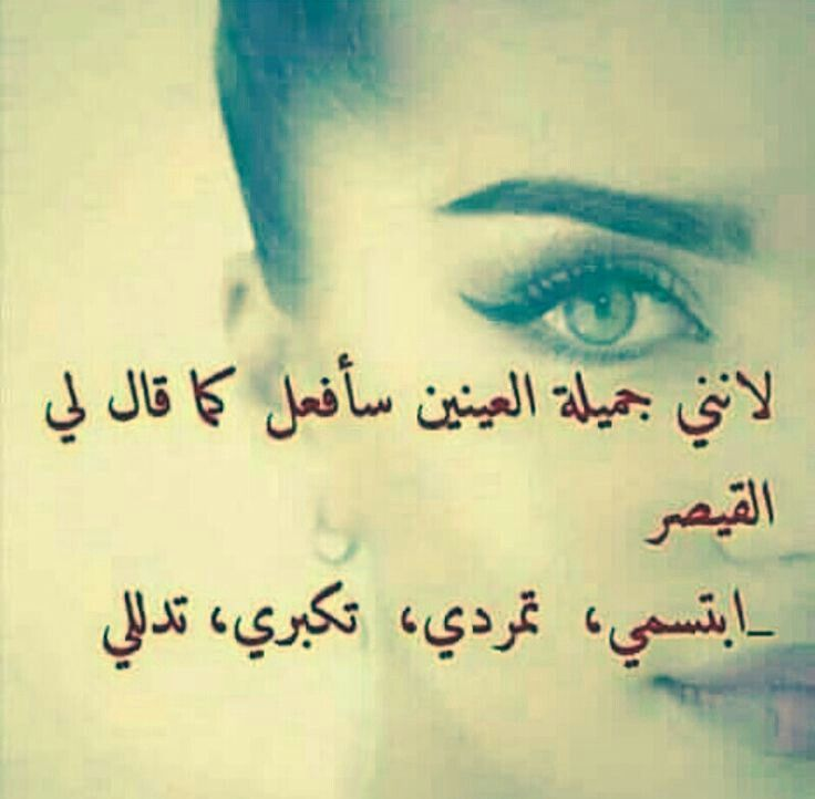 Pin By N K On سحر العيون Cool Words Words Sweet Words