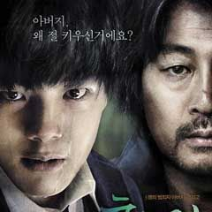 دانلود فیلم کره ای پسر هیولا Hwayi: A Monster Boy با لینک ...