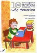 image : dikaiomata mikroy episkepti0moyseiou saitas paidika paramythia istories 55 article : Βιβλιοθήκη Νηπιαγωγών   Free online  by www.pop...