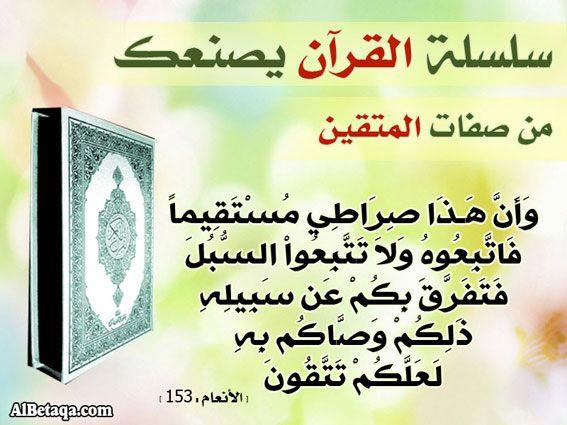من صفات المتقين Arabic Calligraphy Igis Calligraphy