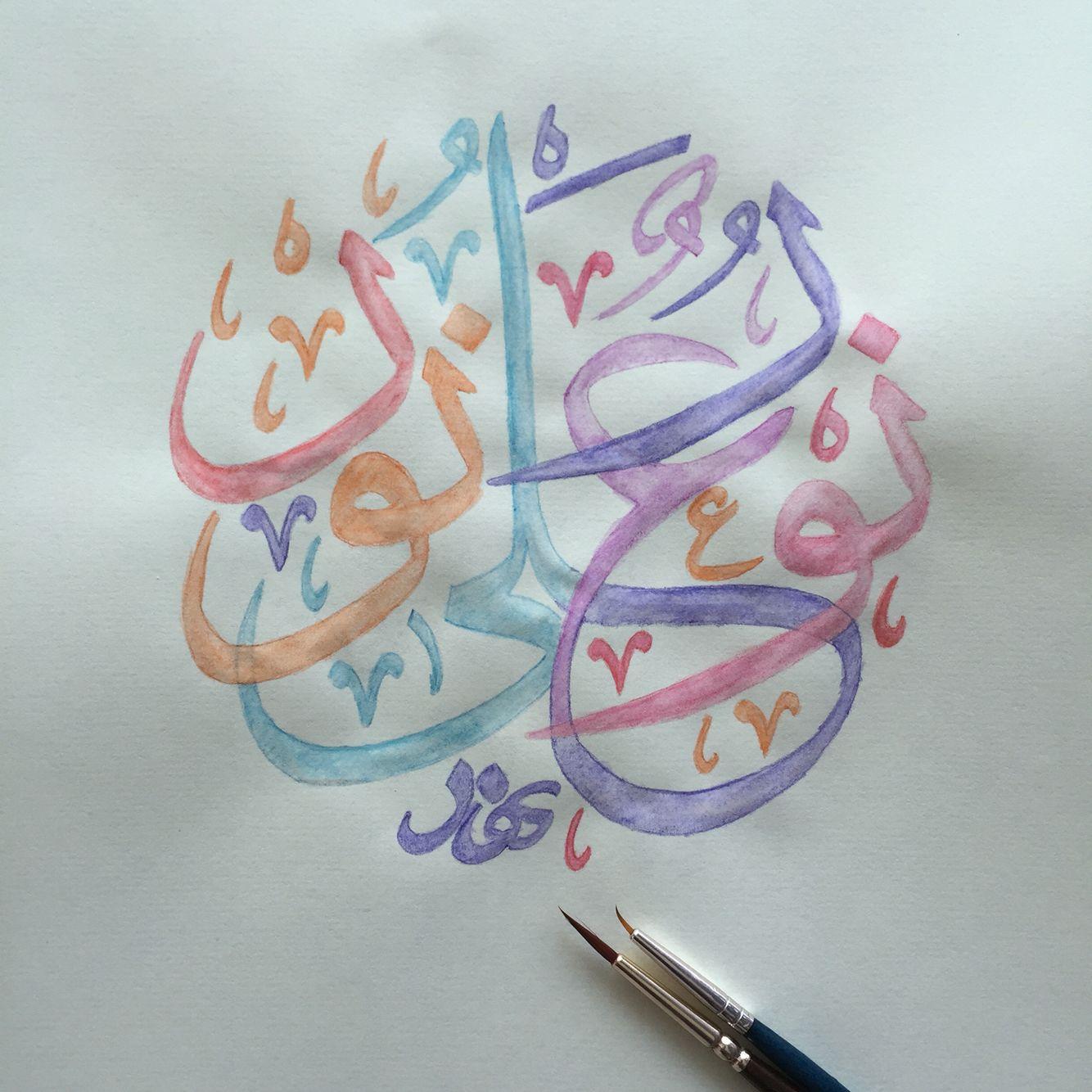 Arabic Calligraphy Watercolor Islamic Art Watercolor