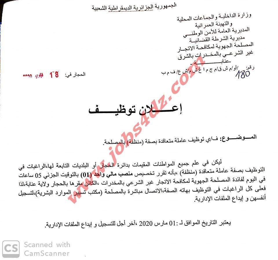 نموذج عقد عمل جزئي بالسعودية