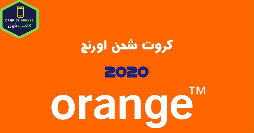 طريقة شحن كارت اورنج وأسعار كروت شحن اورنج 2020 Orange Cards Company Logo Tech Company Logos