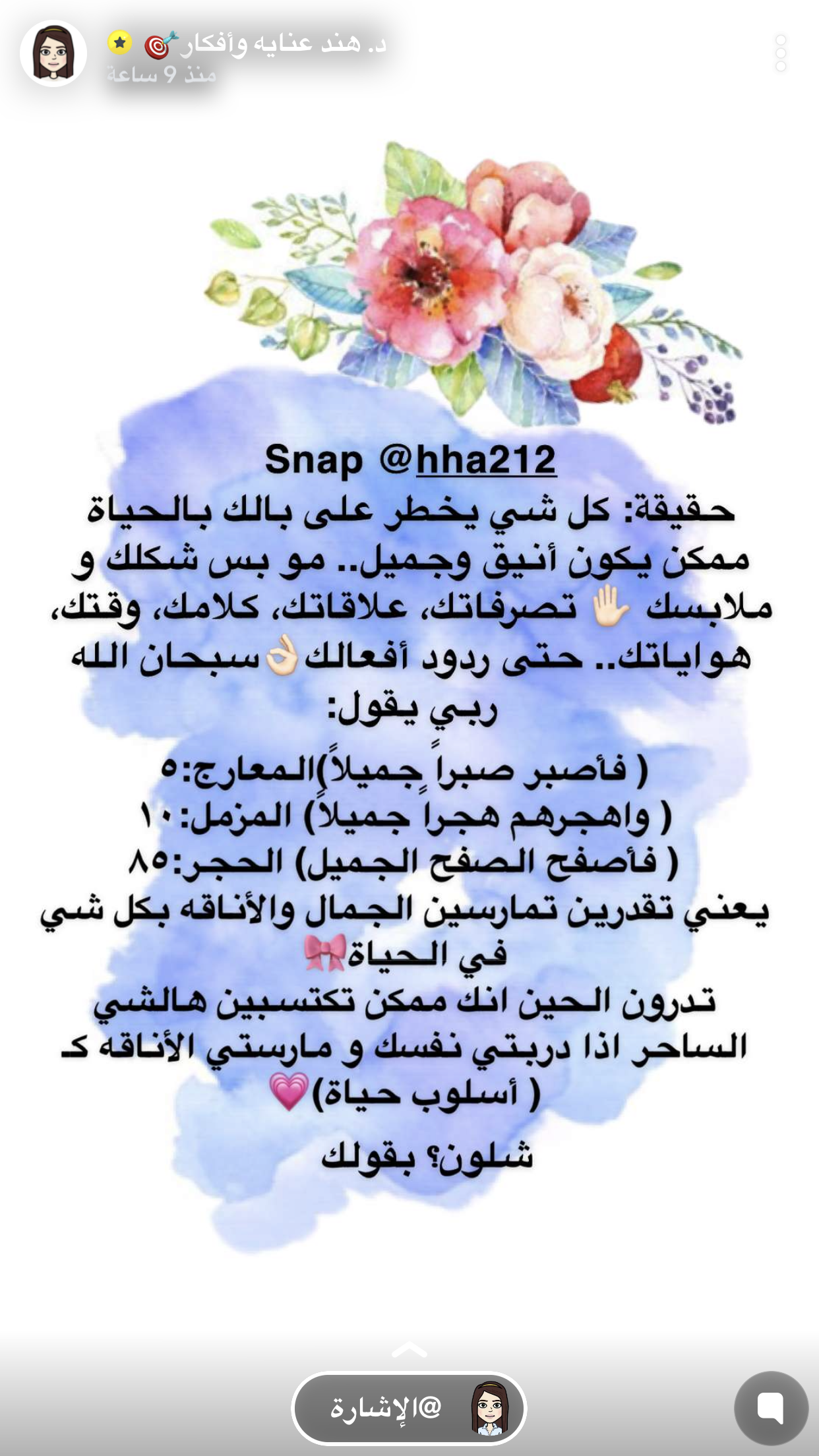 Pin By Fayiz On تخطيط بالعربي Life Rules Married Life Life Habits