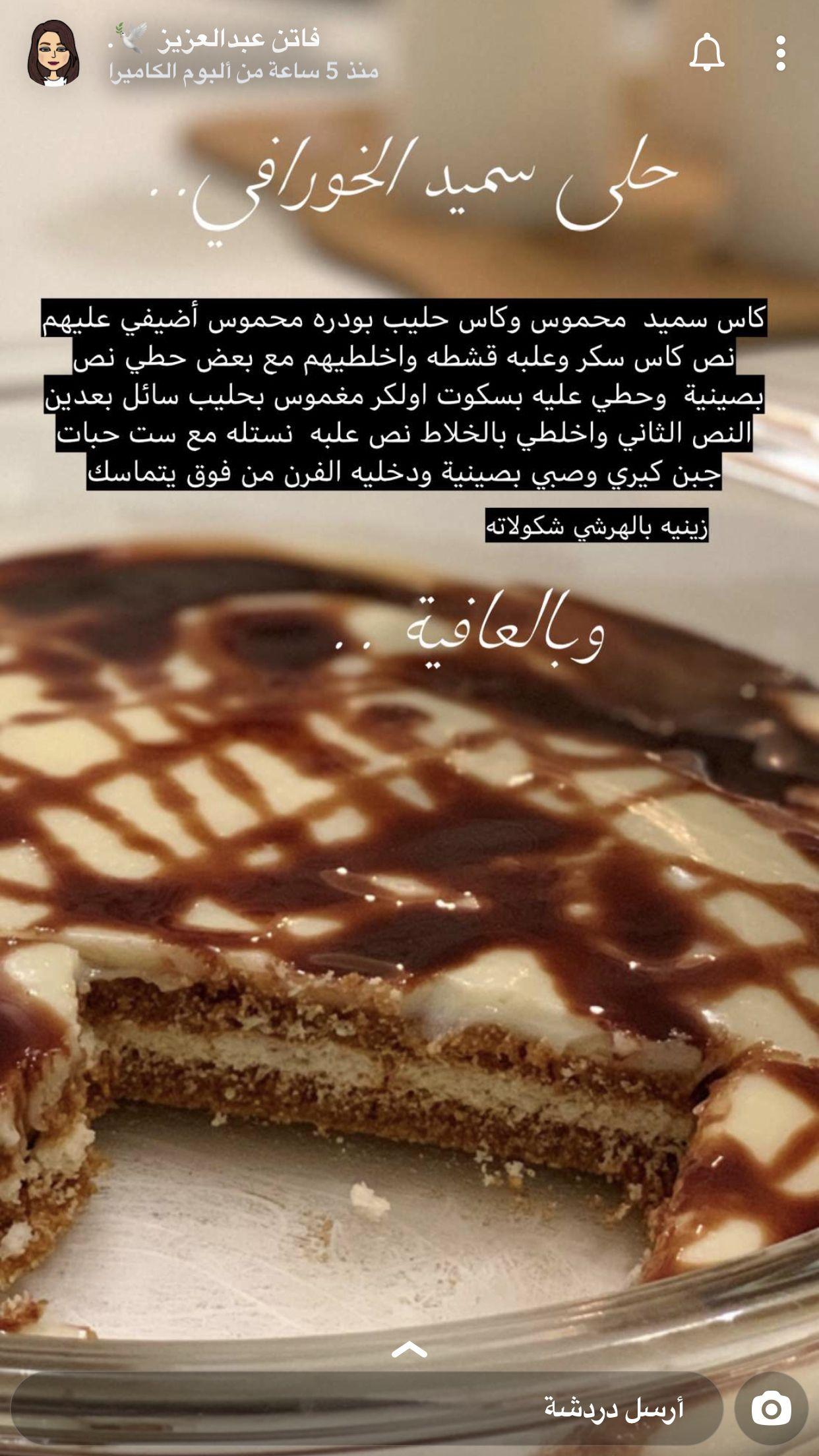 Pin By منال عبدالله On طبخات Food Drinks Dessert Yummy Food Dessert Sweets Recipes