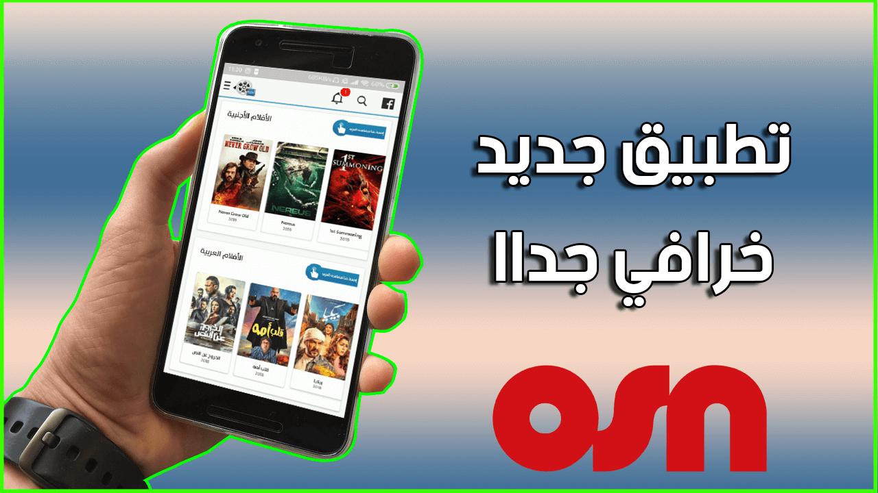 تحميل تطبيق Aflam Plus لمشاهدة الافلام و المسلسلات الاجنبية و العربية مترجمة على أجهزة الاندرويد Entertaining Electronic Products Phone