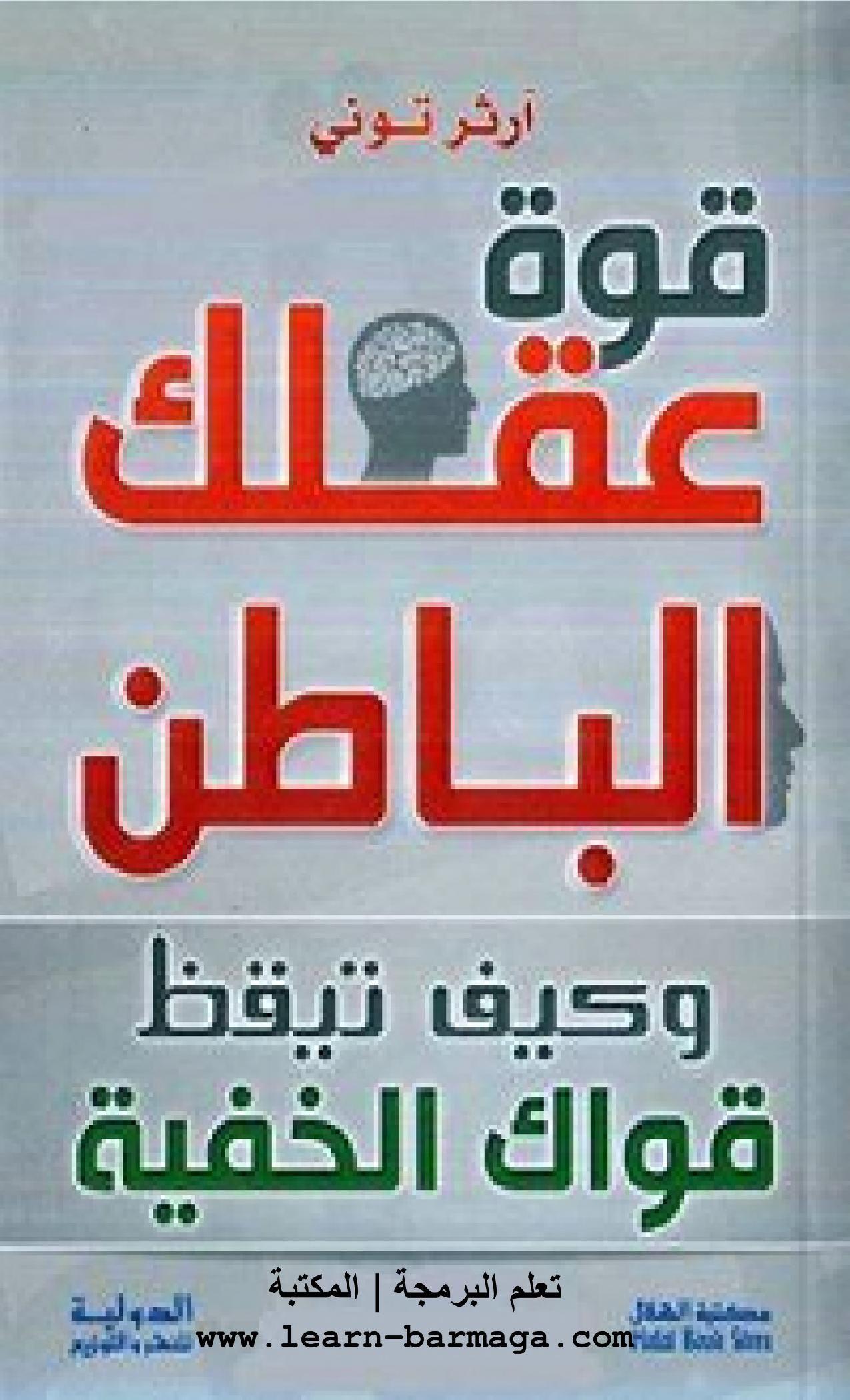 قراءة كتاب قوة عقلك الباطن بدون تحميل