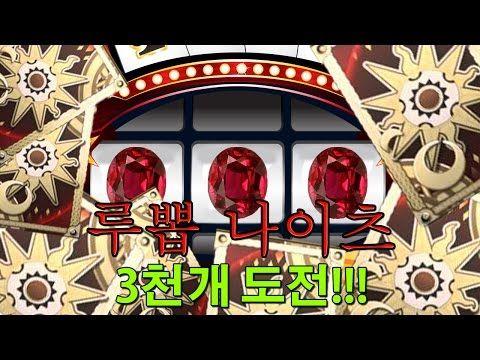 VJ Troll's game video: (세븐나이츠) 연희,린 확률업! 루뽑 3천개. (Seven Knights) Draw 3k ...