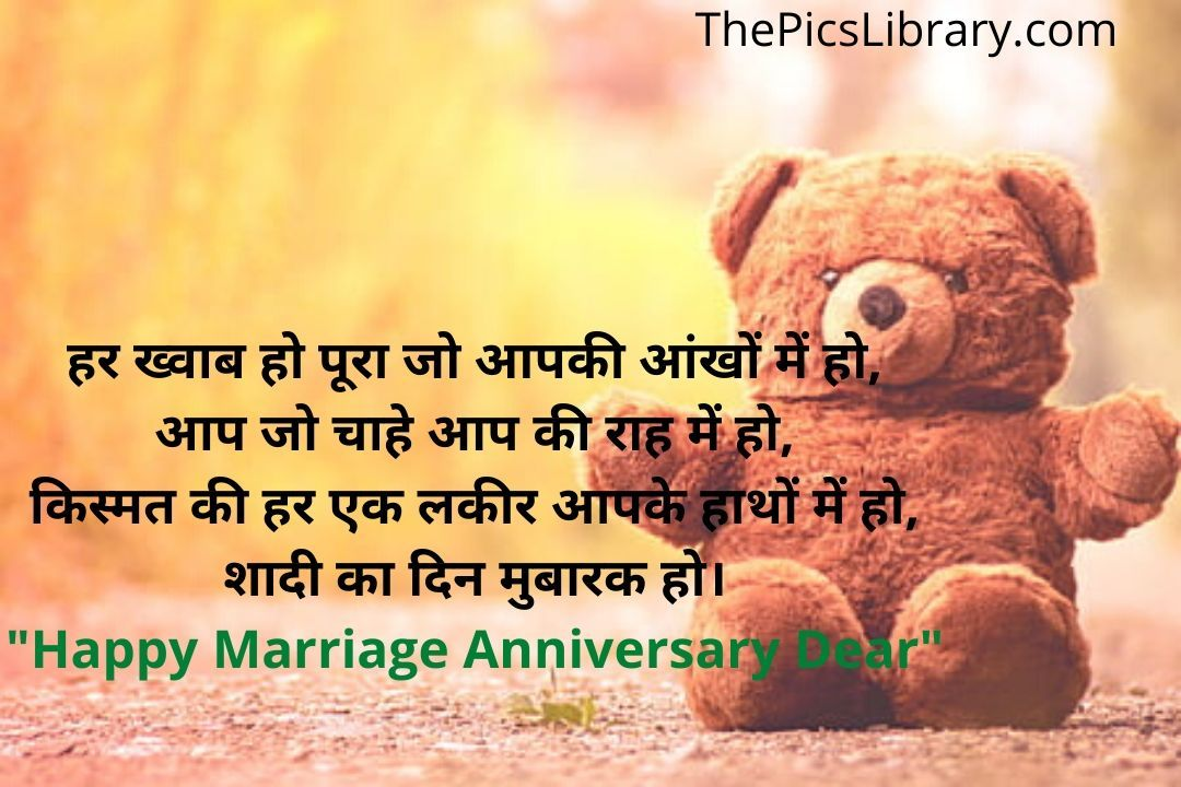 Wishes for Happy Marriage Anniversary in Hindi in 2020