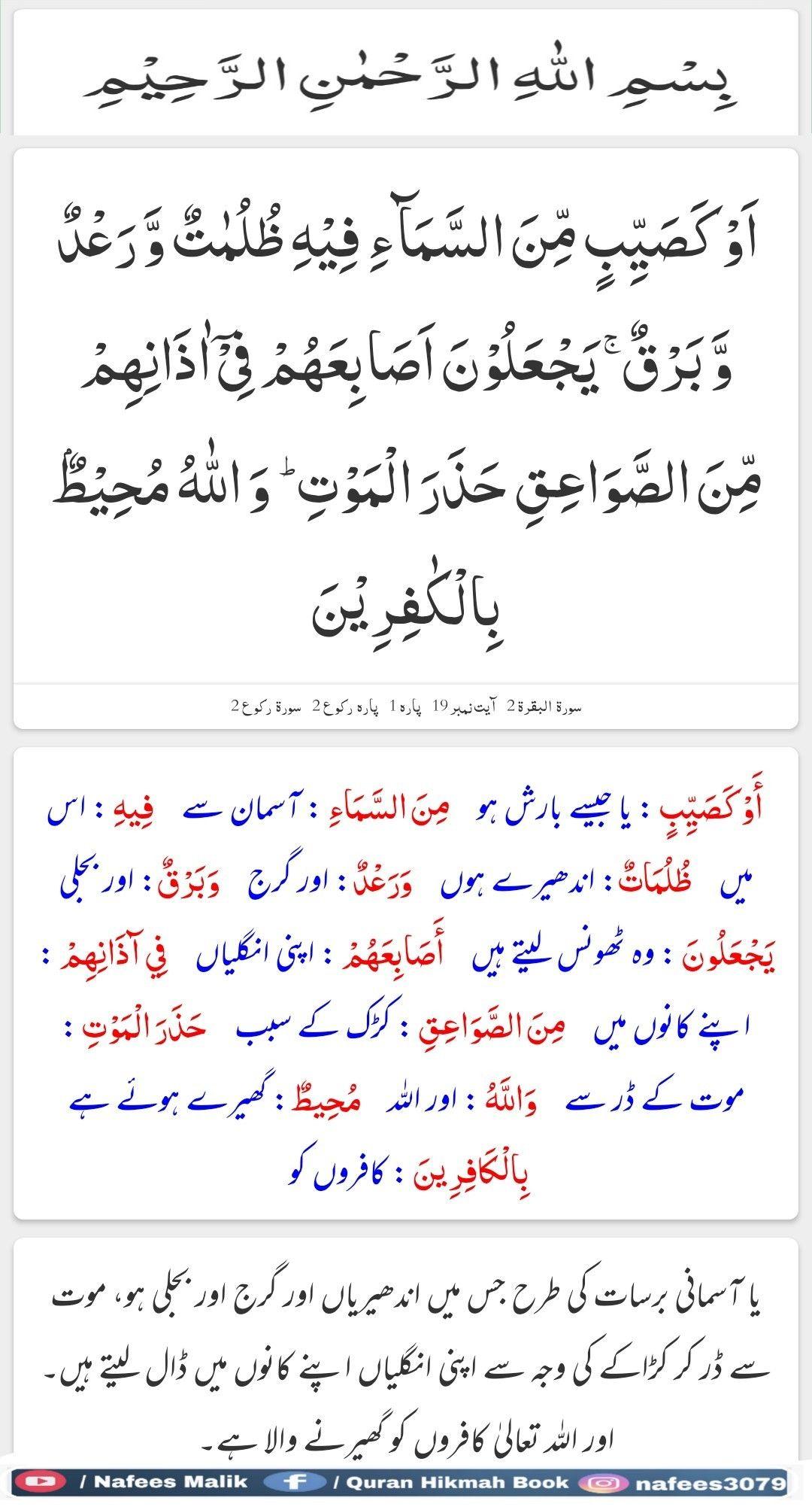 Pin By Nafees Rehman On Quran Daily Aya Urdu Poetry Math Quran