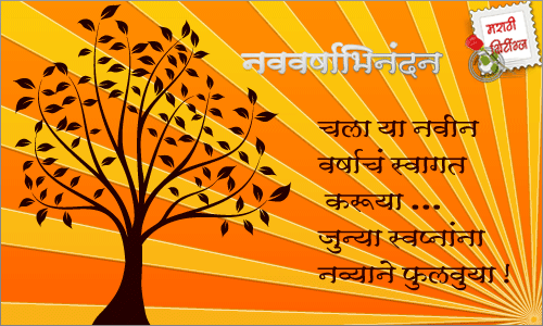 new year sms 2013 in marathihappy new year wishes in marathi 2013new year wishes in marathi 2013